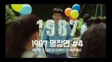 영화 1987 명장면 4 연희2 강동원,김태리 연세대에서