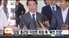 '갑질' 종근당 이장한 회장 측