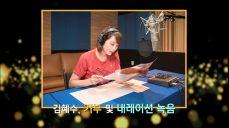[연예수첩] 김혜수, '기억할게 우토로' 캠페인 참여