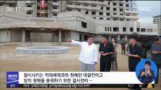 김정은 '원산갈마지구' 또 방문..경제 개발 행보