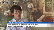 '무릎 호소' 1년..갈 길 먼 특수학교 신설
