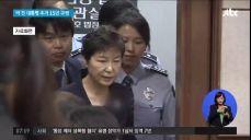 박근혜 징역 15년 추가 구형..특활비 수수·공천 개입 혐의