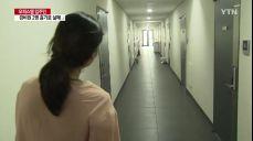'경비원 2명 무참히 살해' 20대 입주민 긴급체포
