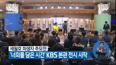 세월호 희생자 추모전 '너희를 담은 시간' KBS 본관 전시 시작