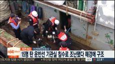 15명 탄 운반선 기관실 침수로 조난됐다 해경에 구조