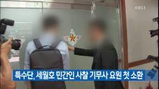 특수단, 세월호 민간인 사찰 기무사 요원 첫 소환
