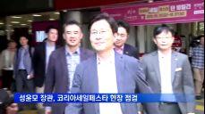 성윤모 장관, 코리아세일페스타 현장 찾아 '소비자 만족' 강조