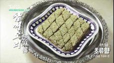 [중구]모택동 주석 주방장의 비법을 잇는 산둥 요리 전문점 < 초류향 > - 2015 테로 맛집 30화