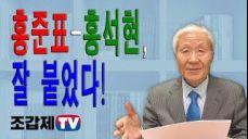 [조갑제TV] 홍준표-홍석현, 잘 붙었다! -중앙일보는 과연 공정 보도했나?
