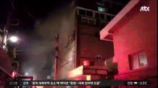 밤사이 서울 청량리시장서 화재..점포 18곳 불에 타