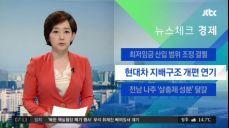 [뉴스체크 경제] 전남 나주 '살충제 성분' 달걀