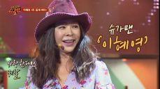 [슈가송] 흥이 폭발한다↗↗ 이혜영의 '라 돌체 비타'♪