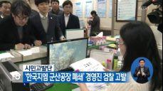시민고발단, '한국지엠 군산공장 폐쇄' 경영진 검찰 고발