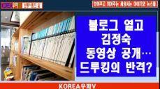 블로그 열고 김정숙 동영상 공개… 드루킹의 반격 ?