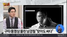 """구타 동영상 올린 남경필 """"맞아도 싸다"""""""