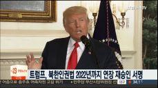 트럼프, 북한인권법 2022년까지 연장 재승인 서명