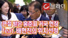 큰절 받은 홍준표 귀국 현장 (feat. 배현진 대변인의 카메라 앞 위치선정) [C브라더]