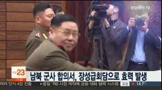 남북 군사분야 합의서, 장성급회담으로 효력 발생