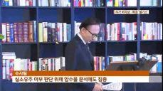 다스 추가 비자금 확인..정호영 특검은 '불기소'