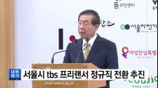 서울시, tbs 프리랜서 정규직 전환 추진