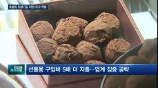 '평일 밸런타인데이' 맞아 초콜릿 매출↑..'선물용' 5배 더 지출