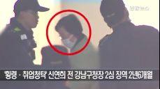 '횡령·취업청탁' 신연희 전 강남구청장 2심서 감형 - 징역 2년6개월