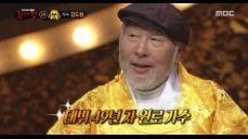 연륜의 발성 '황금독'의 정체는 가수 김도향!