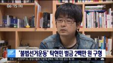 '불법선거운동' 탁현민 벌금 2백만 원 구형