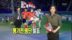 최강희 감독, 크로아티아전 명단 발표