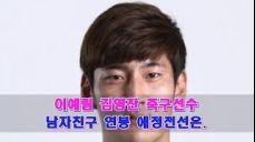 이예림 김영찬 축구선수 남자친구 연봉 애정전선은.