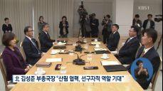 남북 산림협력회담 시작..소나무 재선충병 공동방제 등 논의