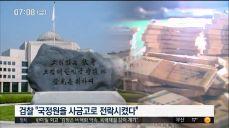 박근혜 '국정원 특활비'·'공천개입' 징역 15년 구형