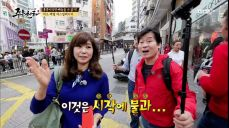 5화. 여기가 ′홍콩′인지 ′한국′인지..?