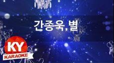 [KY 금영노래방] 간종욱,별 - 빈털터리 (드라마'글로리아') (KY Karaoke No.KY76620)