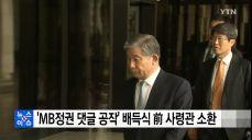 검찰, 'MB정권 기무사 댓글 공작' 배득식 前 사령관 소환조사