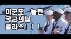 [핵멋] 미군도 놀라고 이니 숙이도 놀란 국군의 날 행사 퍼포먼스!!!!!!