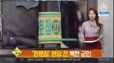 [순간포착] 슈뢰더-김소연, 결혼 축하연서 '눈물'
