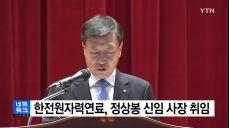 [대전·대덕] 한전원자력연료, 정상봉 신임 사장 취임