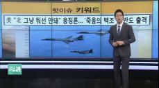 [핫이슈브리핑] '정유라 영장 기각' 권순호 판사, 과거 우병우 기각