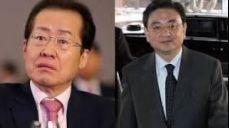 똥줄터진™ 홍석현, 홍준표 고소한 까닭은? 씹덕 터지는™ 뒷이야기