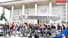 문희상국회의장 12일 자율주행기술제품 전시회 참석 의원회관 ..