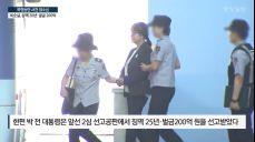 최순실, 국정농단 2심도 '징역 20년'..안종범은 6년에서 5년으로