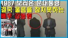 1987관람 후 목이 메인 문재인대통령을 보고 결국 오열하는 강동원.