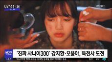 [투데이 연예톡톡] '진짜 사나이 300' 강지환·오윤아, 전투원 도전