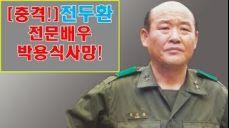 [충격!]전두환 전문배우 박용식사망!-Tistory News