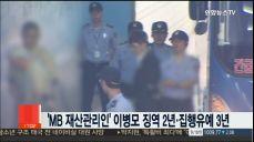 'MB 재산관리인' 이병모 징역 2년·집행유예 3년