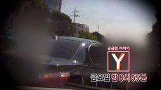9월 21일 예고] 수상한 가족나들이, 교통사고는 우연인가 사기인가? 궁금한 이야기 Y 419회