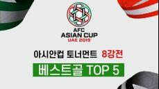 2019 아시안컵 토너먼트 8강전 골모음 BEST 5