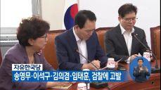 자유한국당, 송영무·이석구·김의겸· 임태훈 검찰에 고발