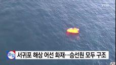 서귀포 해상서 통영선적 어선 화재..승선원 모두 구조